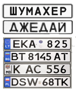 сувенирные европейские номера