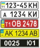 старые номера, военные номера, транзитные номера